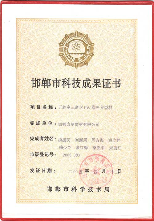 Handan City Science and Technology Achievement Certificate 2