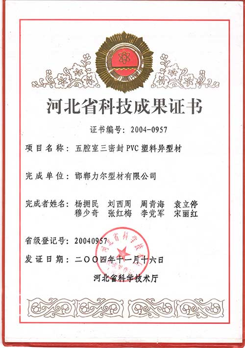Hebei Province scientific and technological achievements
