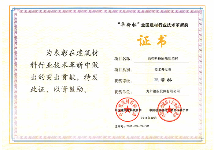 Huaxin Cup National Building Materials Industry Award for te
