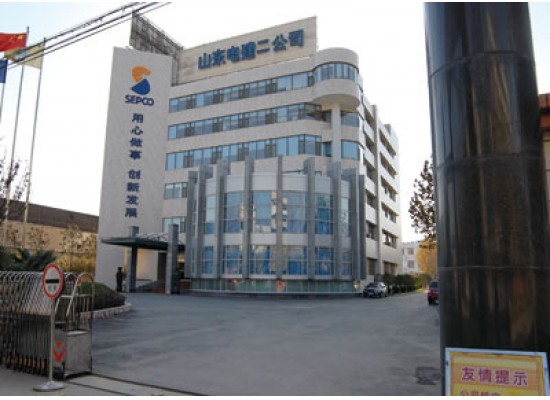 Shandong Electric Power Construction Company